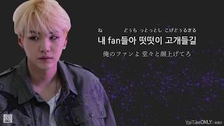 Download Mp3 日本語字幕【  The Last / 마지막 】 Agust D