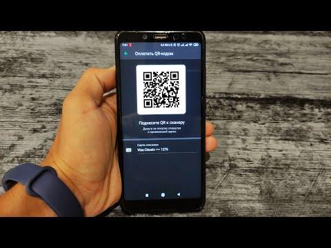 NFC больше не нужен Бесконтактная оплата QR кодом через Сбербанк Онлайн