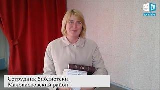 МОД «АЛЛАТРА»: сотрудник библиотеки о доброте и нравственности.