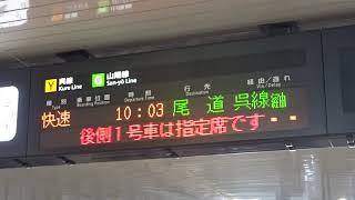 広島駅発車標での「瀬戸内マリンビュー」の案内