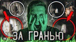 За Гранью Паранормального - Призрак На Видео