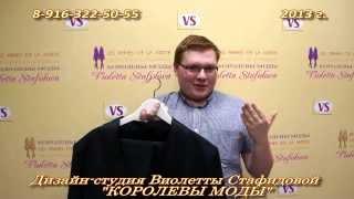 Пошив костюма-смокинга - Дизайн-студия Виолетты Стафидовой