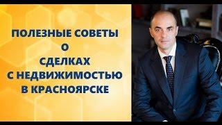 Как избежать встречи с мошенниками при покупке и продаже квартиры в Красноярске?