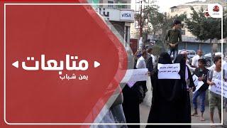 وقفة احتجاجية بتعز تندد بالتجاهل الدولي لجرائم الحوثي في الحيمة