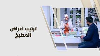 سميرة كيلاني - ترتيب اغراض المطبخ