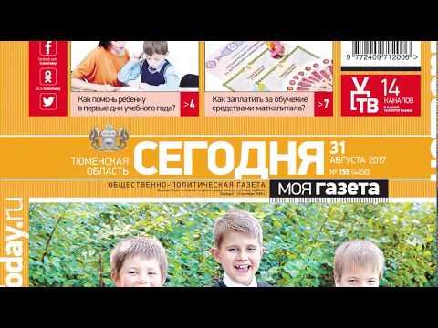 """Анонс газеты """"Тюменская область сегодня"""" за 31 августа 2017 года."""