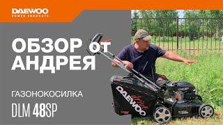 Газонокосилка Daewoo DLM 48SP Обзор от Андрея [Daewoo Power Products Russia]