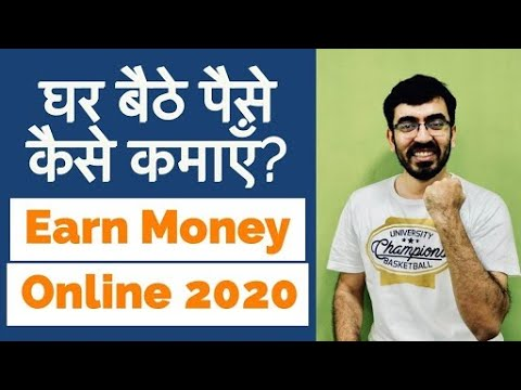 How to Earn Money online in 2019 | घर से पैसे कैसे कमाएँ | Earn Money at home | thumbnail