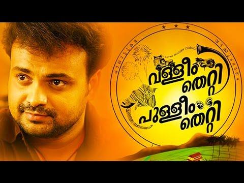 Valleem Thetti Pulleem Thetti | Malayalam Movie 2016