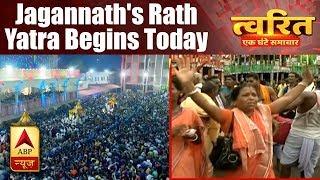 Twarit Mukhya: Lord Jagannath's Rath Yatra Begins Today From Ahemdabad | ABP News