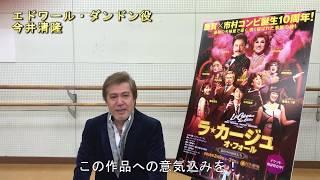 """日本版""""ラ・カージュ""""史上最高のゴールデンコンビ、10年の熟成を経たヴ..."""