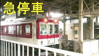 鉄道トラブル!? 近鉄大阪線高安駅。この駅では乗務員の交代が行われます...