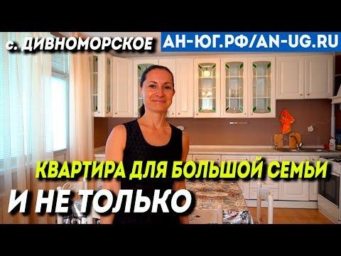 Просторная квартира с автономным отопление   Недвижимость в Геленджике   Недвижимость в Дивноморское
