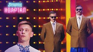 Танцы украинских казаков с КГБ - Подборка смешных номеров ЛЕТО 2021 | Шоу Вечерний Квартал