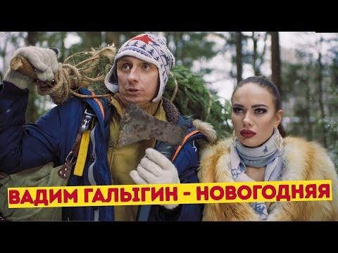 Вадим Галыгин - Новогодняя (Премьера клипа, 2019)