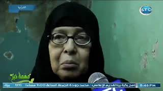 مهمة خير | مع احمد رجب وزيارة للحاجة