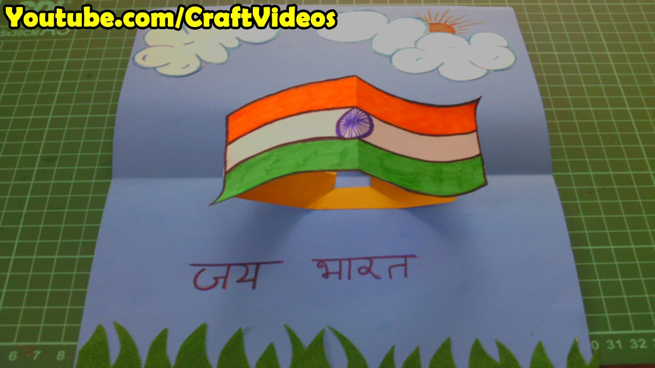 Craft For Flag Of India: How To Make National Flag Of India 3D Card