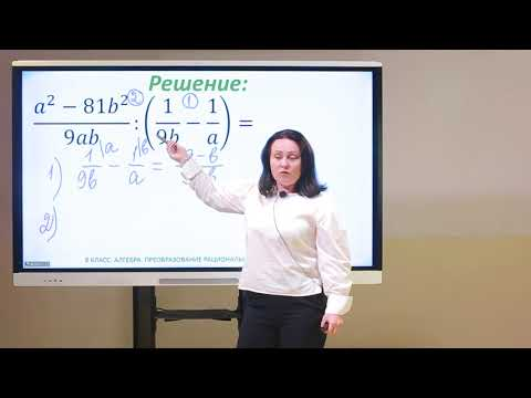 Видеоурок по алгебре преобразование рациональных выражений 8 класс видеоурок