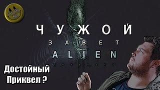 Чужой Завет Обзор Фильма Без Спойлеров