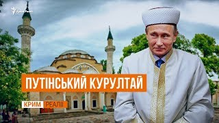 Навіщо Путіну свій Курултай у Криму? | Крим.Реалії