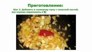 Рецепты блюд  Суп с креветками простой и оригинальный рецепт