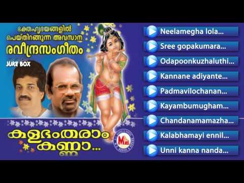 കളഭം തരാം കണ്ണാ | KALABHAM THARAM KANNA | Hindu Devotional Songs Malayalam | Sreekrishna Songs