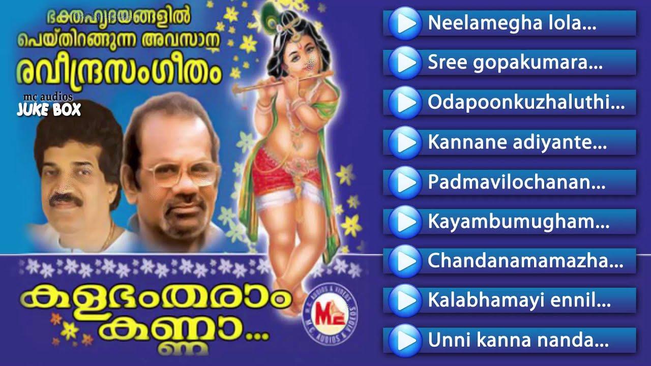 kalabham tharam kanna mp3
