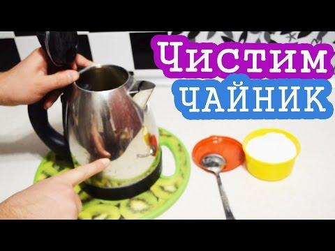 3 простых способа чистки чайника лимонной кислотой