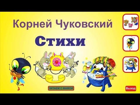 Мультфильм! Сказка! Учим Стихи Чуковского МОЙДОДЫР!