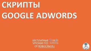 Урок 35: Скрипты в Google.Adwords
