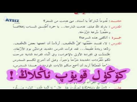 Durusul Loghet (Uyghurche) 3-Qisim 27-Deris