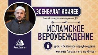 Урок № 6 по вероубеждению. Тема «Исламское вероубеждение: Познание Аллаха и его атрибутов».
