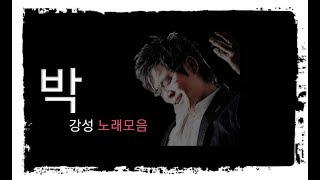 박강성 - 노래모음 //  문밖에있는그대 / 장난감병정 ~~ 12곡  [ Park Kang Sung - Best Song Collection]