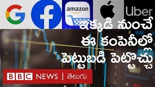 #Google #Facebook #Amazon #Apple #Uber వంటి షేర్లు ఇక్కడి నుంచే కొనొచ్చు - BBC News Telugu / Видео