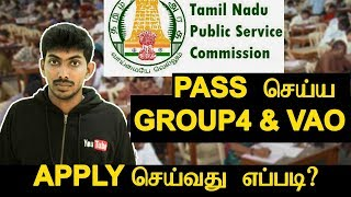 How to Apply for TNPSC Group 4 (2017) and VAO Exam Online | TTG