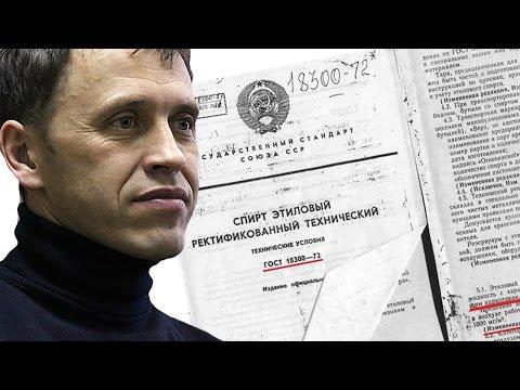 Фахреев В. А. ГОСТ на этиловый спирт