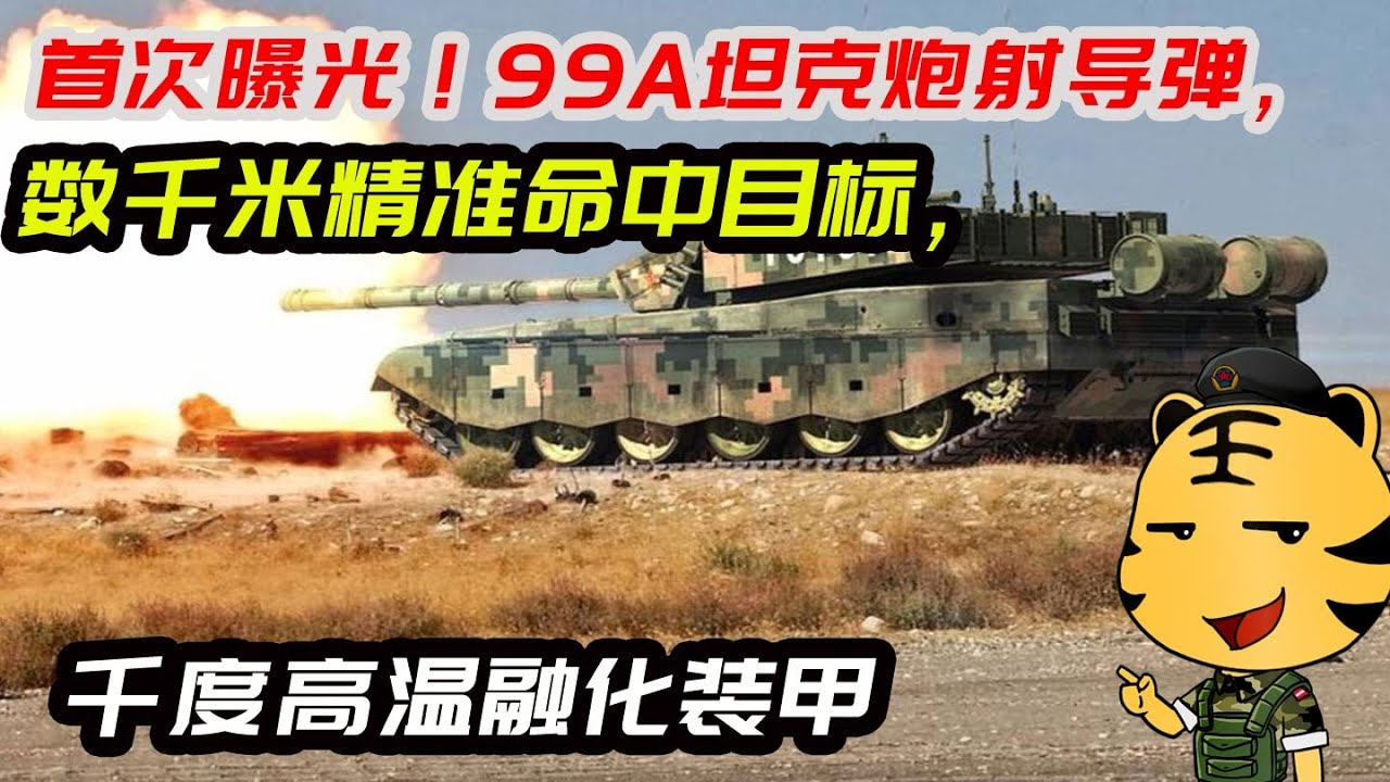 首次曝光!99A坦克炮射导弹,数千米精准命中目标,千度高温融化装甲