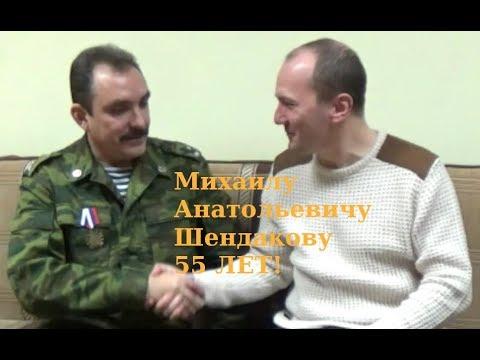 Полковнику Михаилу Анатольевичу Шендакову исполнилось 55 лет!