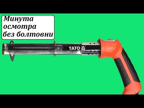 Yato YT-82190 термонож для резки пенопласта