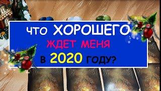 С НОВЫМ 2020 ГОДОМ!!! Что ждет меня ХОРОШЕГО в 2020 году? Diamond Dream.Таро онлайн.