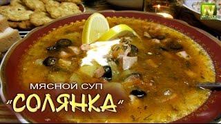 [Natalex] Солянка - вкусный мясной суп...