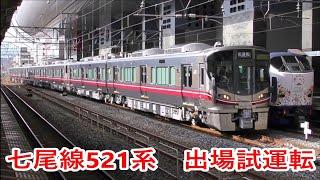 【JR西日本】七尾線521系U01~U03編成 近畿車輌出場試運転