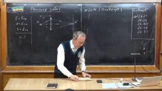 Урок 403. Задачи на формулу линзы - 3