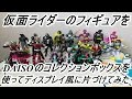 【お片付け動画】DAISOのコレクションボックス(100円と300円)を使って仮面ライダー…