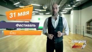 Energizer® Kids Dance: видеоурок Евгения Папунаишвили