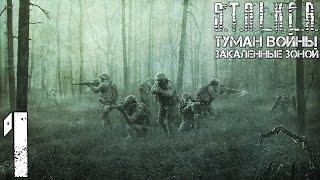 """Прохождение S.T.A.L.K.E.R. Туман Войны: Закаленные Зоной #1 """"В гущу событий"""""""