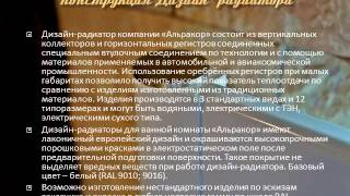 Альракор дизайн-радиатор для ванной 640х480(, 2014-06-16T08:10:38.000Z)