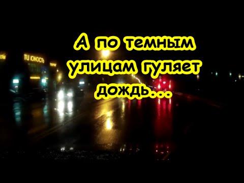 А по тёмным улицам гуляет дождь youtube.