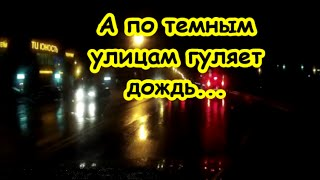 А по темным улицам гуляет дождь