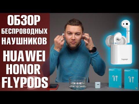 Huawei Honor Flypods - беспроводные наушники Huawei. Flypods vs Airpods! Обзор от Wellfix